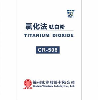 东莞明达  供应金红石型钛白粉CR506  用于涂料等  价格电议图片