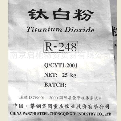 东莞明达 供应金红石型钛白粉R248 用于色母粒 型材等 价格电议