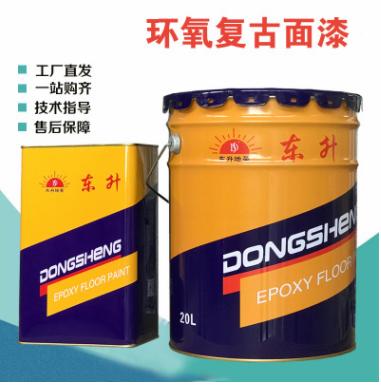 东升地坪  DS-620环氧复古面漆  用于地坪施工  价格电议图片