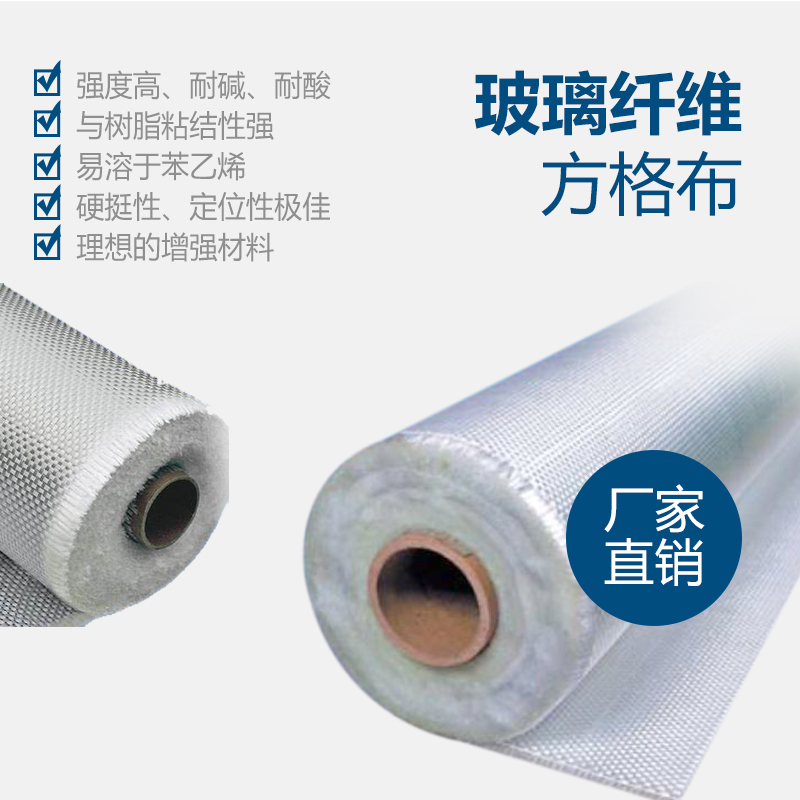 宇冠  无碱玻璃纤维方格布  用于手糊 机械成型产品  价格电议图片