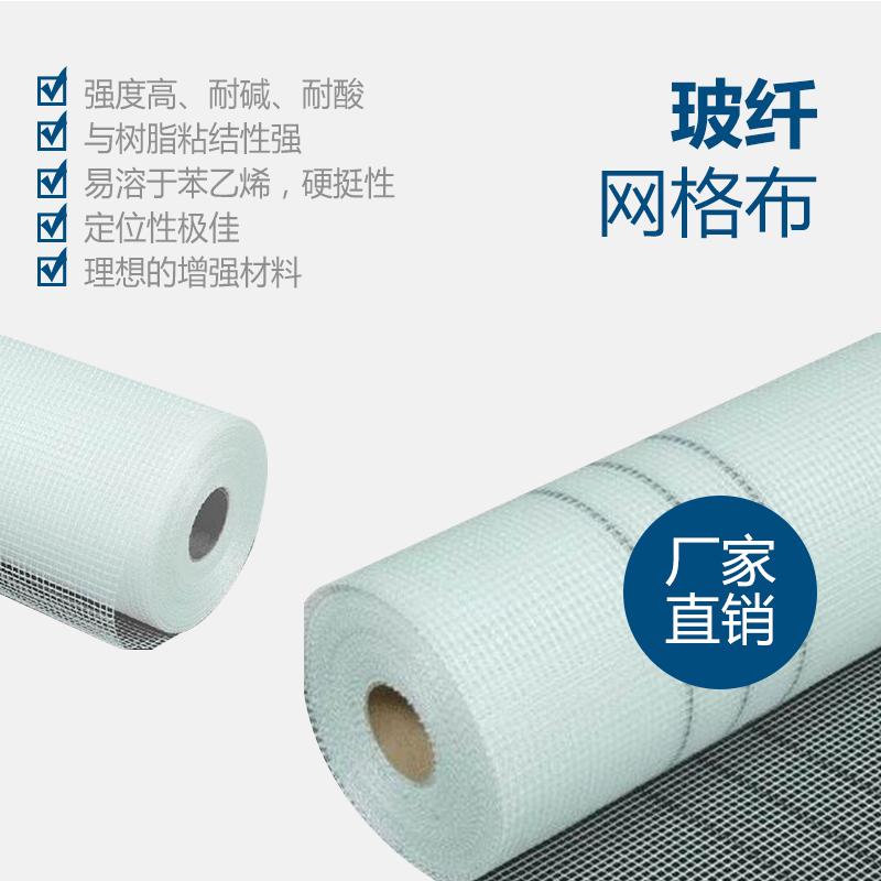 宇冠  玻璃纤维网格布  用于建筑物内外墙体 保温等  价格电议图片