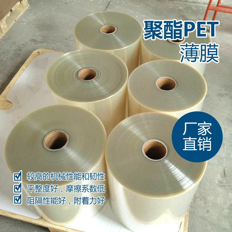 宇冠  聚酯PET薄膜  用于玻璃钢 建材 医药等行业  价格电议图片