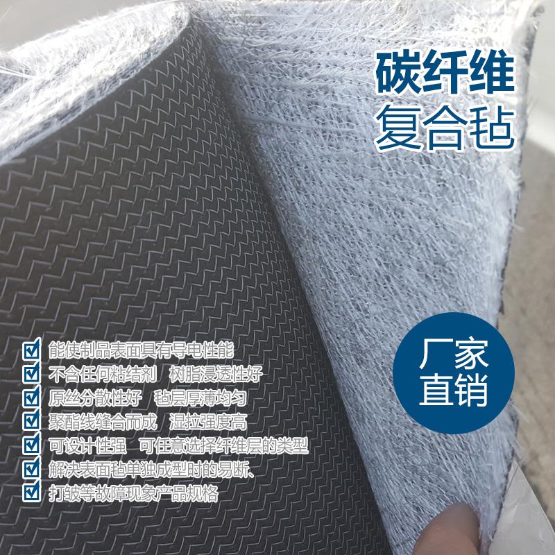 宇冠  碳纤维复合毡  用于缠绕成型等工艺导电行业  价格电议图片