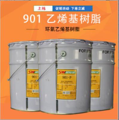 供应上纬901乙烯基树脂  双酚a型环氧乙烯基防腐树脂  价格电议图片