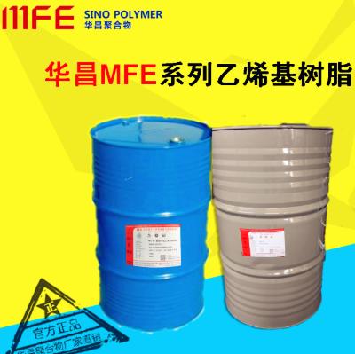 MFE-W3酚醛环氧乙烯基酯树脂  价格电议图片