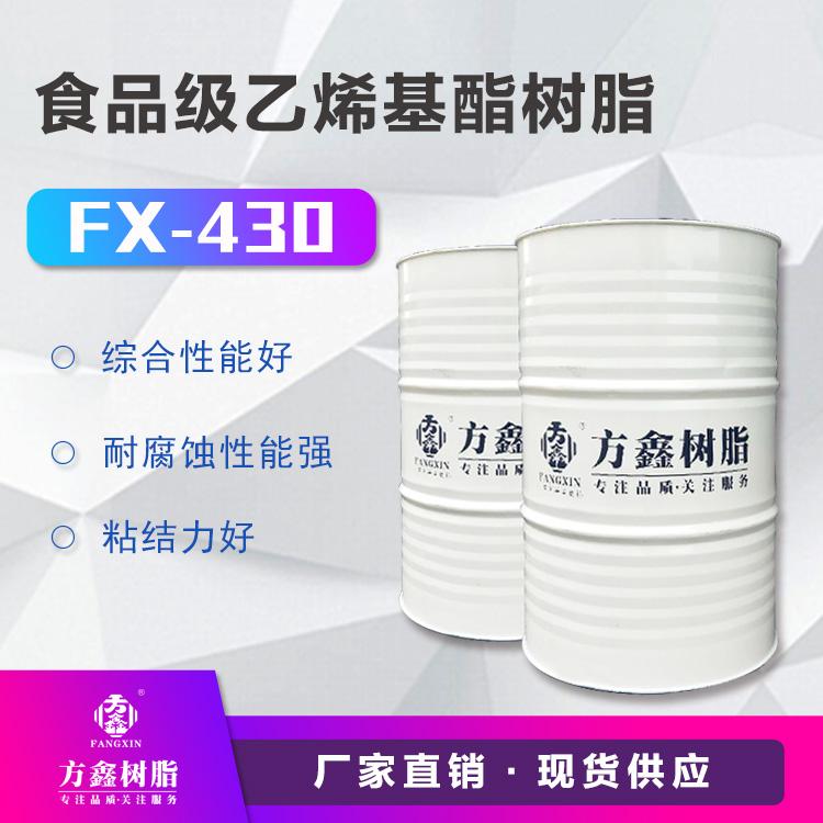 方鑫  FX-430食品级乙烯基酯树脂  价格电议图片
