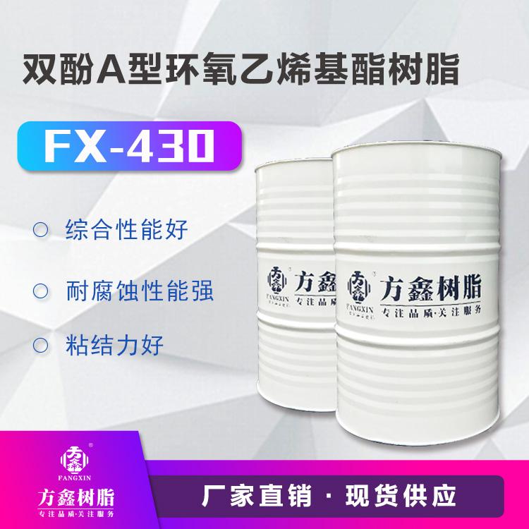 方鑫  FX-430双酚A型环氧乙烯基酯树脂  价格电议图片