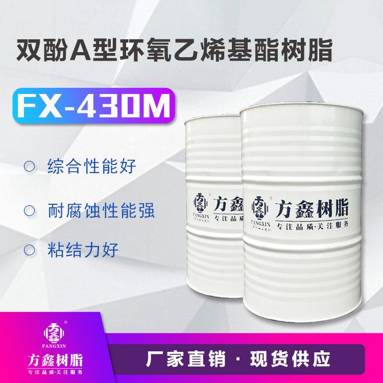 方鑫  FX-430M双酚A型环氧乙烯基酯树脂  价格电议图片