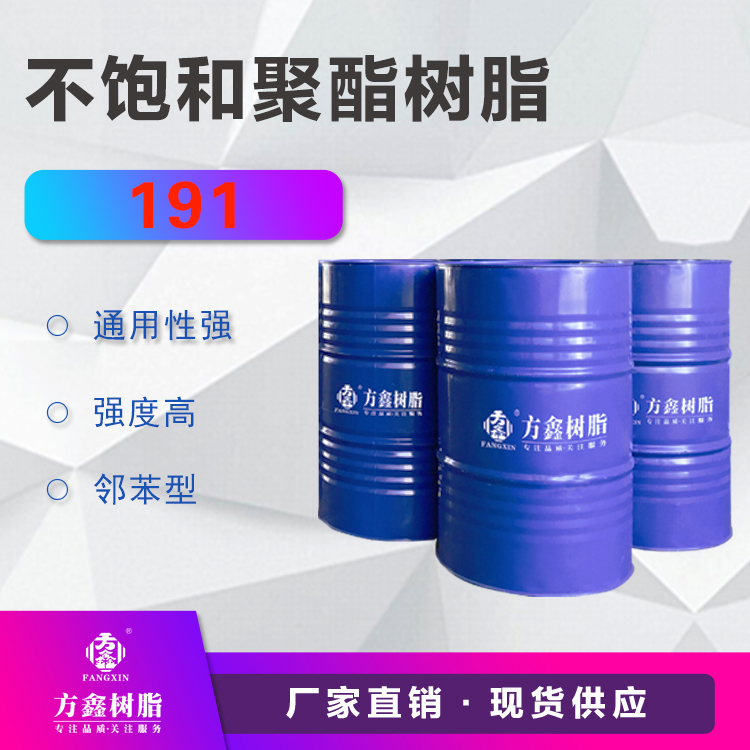 方鑫  FX-191不饱和聚酯树脂  用于各种玻璃钢制品  价格电议图片