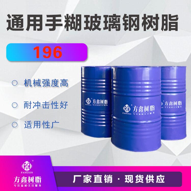 方鑫  FX-196通用手糊玻璃钢树脂  用于各种玻璃钢制品  价格电议图片