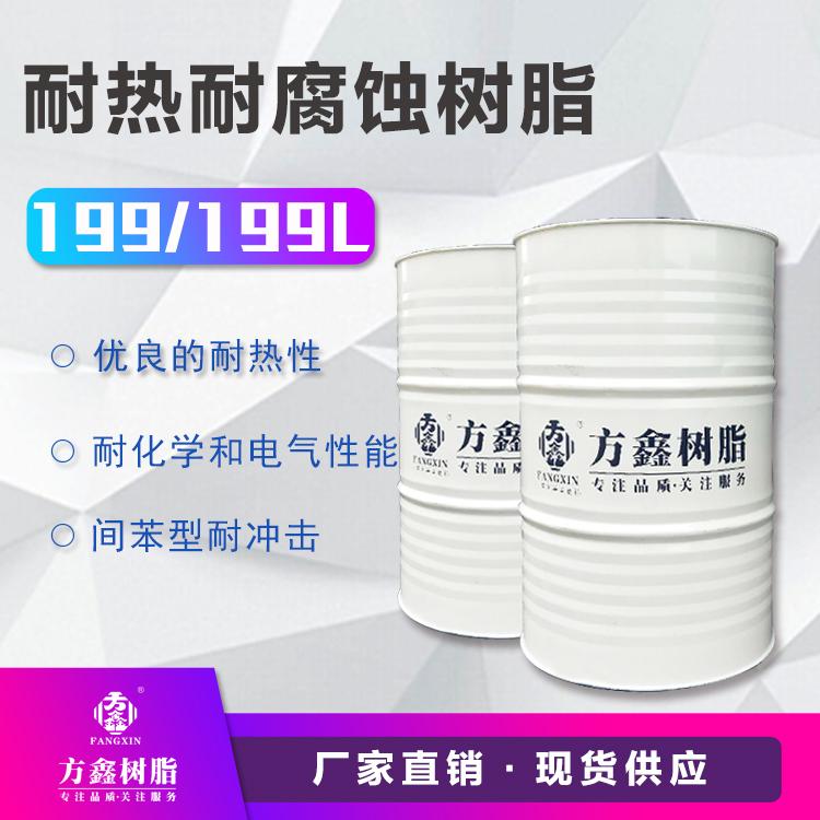 方鑫   FX-199/199L耐热耐腐蚀树脂  用于玻璃钢制品  价格电议图片