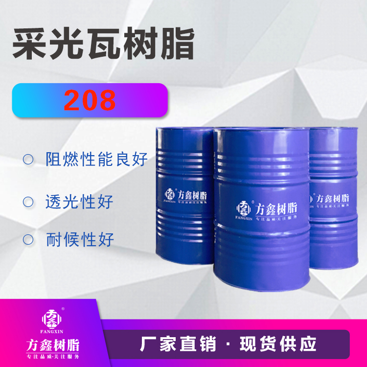 方鑫  FX-208采光瓦树脂  用于玻璃钢FRP采光瓦  价格电议图片