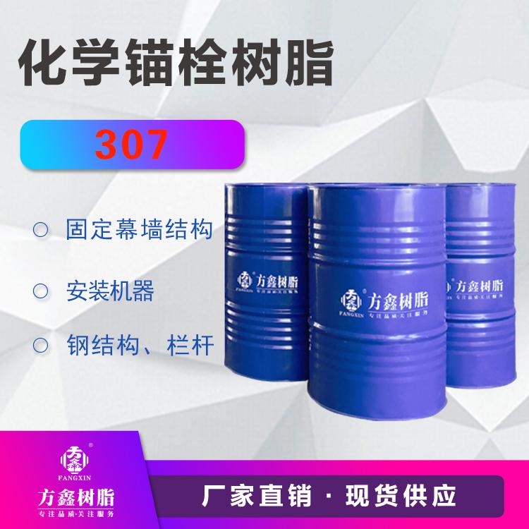 方鑫  FX-307化学锚栓树脂  用于固定幕墙结构 安装机器等  价格电议图片