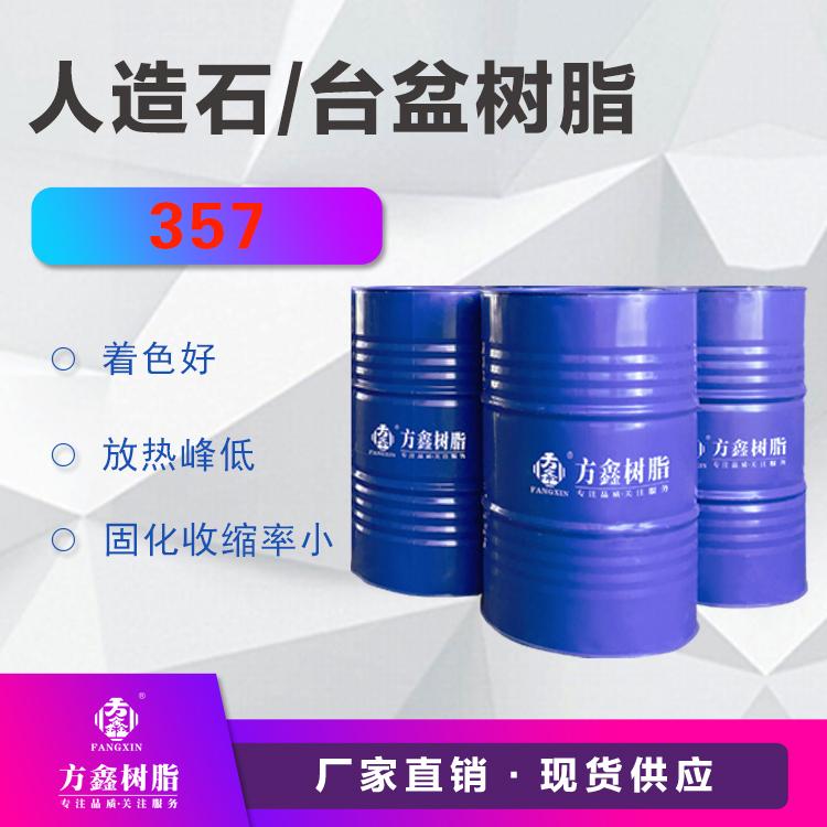 方鑫  FX-357人造石/台盆树脂  价格电议图片