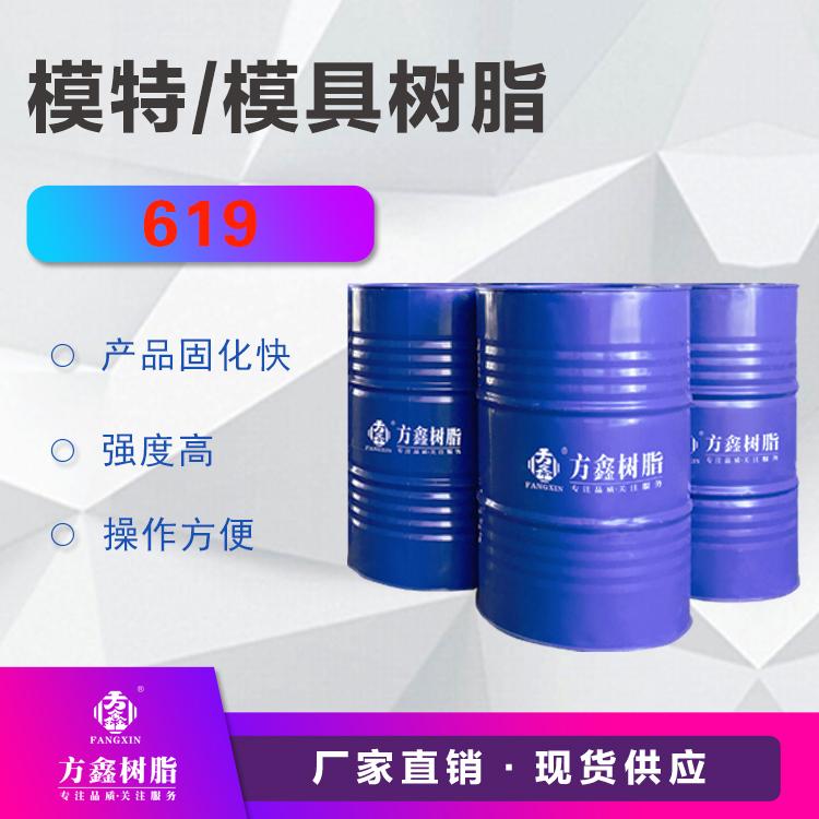 方鑫  FX-619模特/模具树脂  用于高档玻璃钢模特制品  价格电议图片