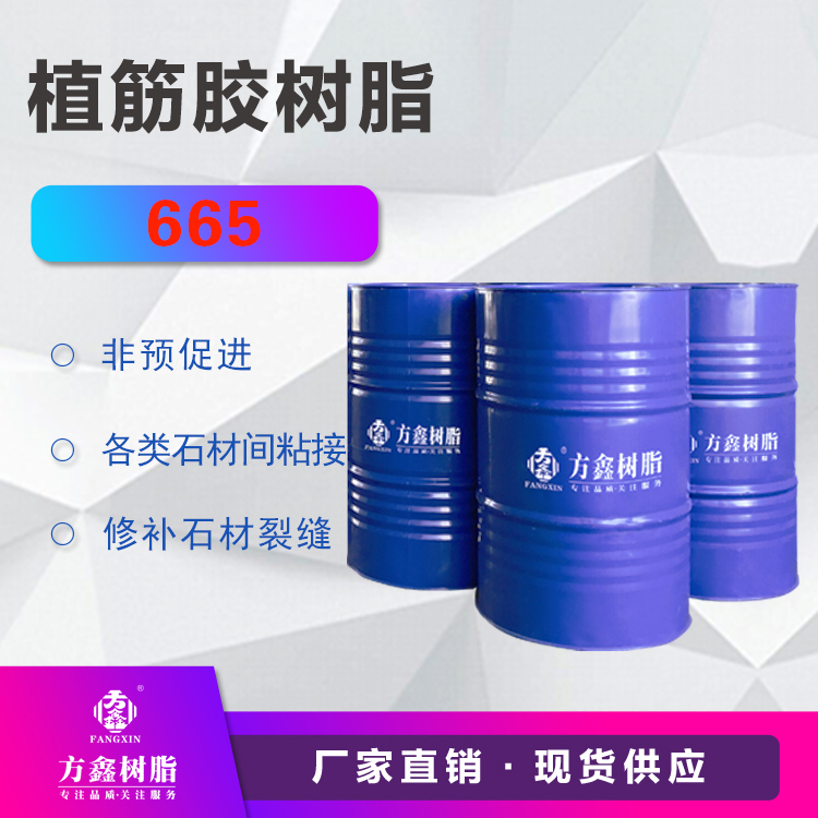 方鑫  FX-665植筋胶树脂  用于各类石材的修补 粘接定位和填缝  价格电议