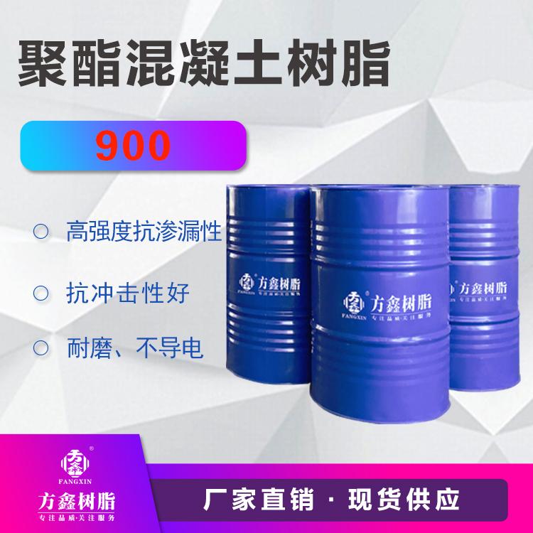 方鑫  FX-900混凝土树脂  用于防腐蚀地面  价格电议图片
