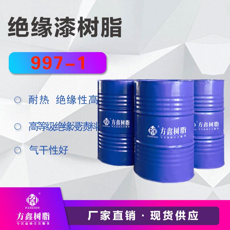 方鑫  FX-997绝缘漆树脂  用于高等级绝缘浸渍料  价格电议图片