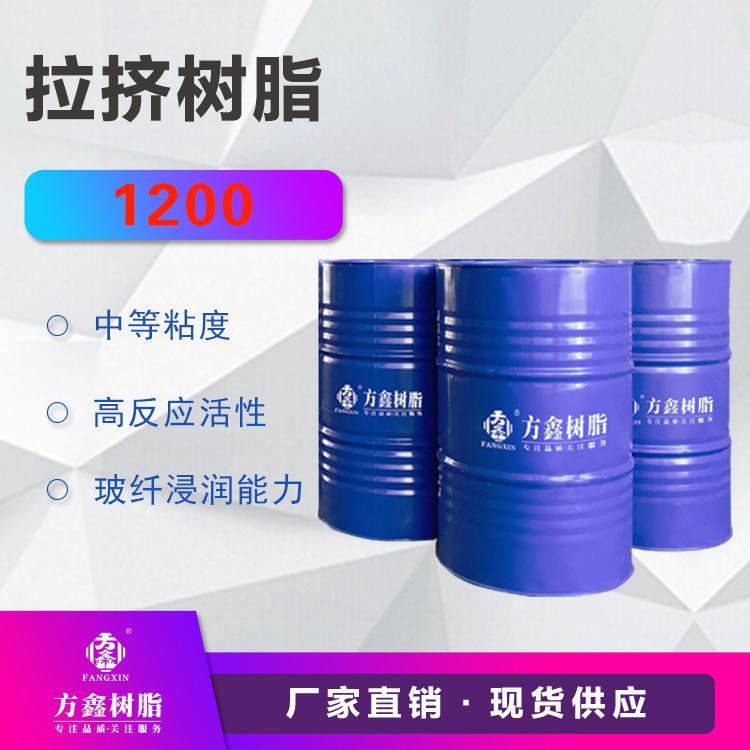 方鑫  FX-1200拉挤树脂  用于制作玻璃钢型材制品  价格电议 图片