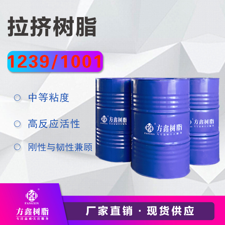 方鑫  FX-1239/1001拉挤树脂  用于拉挤成型工艺  价格电议图片
