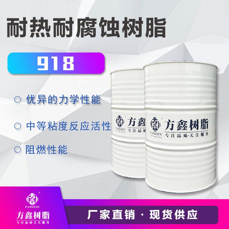 方鑫  FX-918耐热耐腐蚀树脂  用于各种阻燃玻璃钢制品  价格电议图片