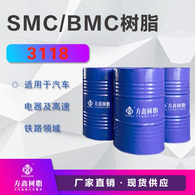 方鑫  FX-3118SMC/BMC树脂  用于汽车 电器及高铁领域等  价格电议图片