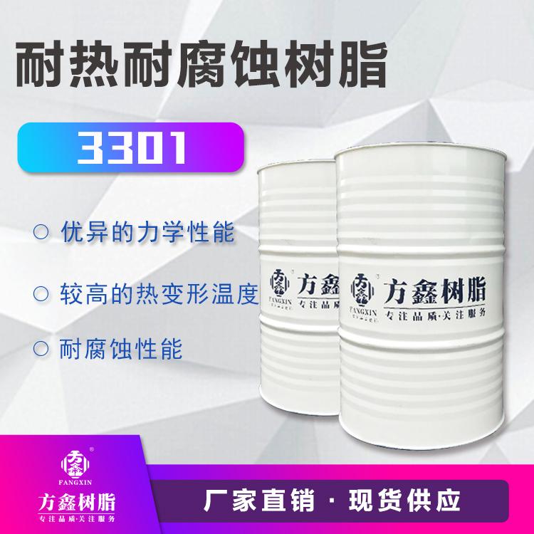 方鑫  FX-3301耐热耐腐蚀树脂  用于耐腐蚀玻璃钢制品  价格电议图片