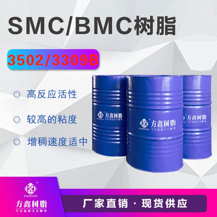 方鑫  FX-3502/3309B SMC/BMC树脂  价格电议图片