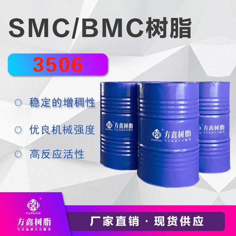 方鑫  FX-3506 SMC/BMC树脂  用于电器 建筑等领域  价格电议图片