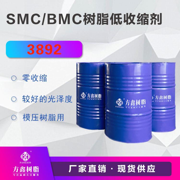 方鑫  FX-3892 SMC/BMC树脂低收缩剂  价格电议图片