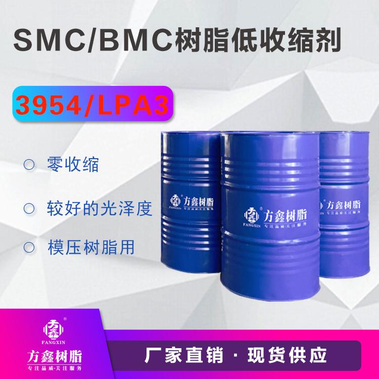 方鑫  FX-3594/LPA3 SMC/BMC树脂低收缩剂  价格电议图片