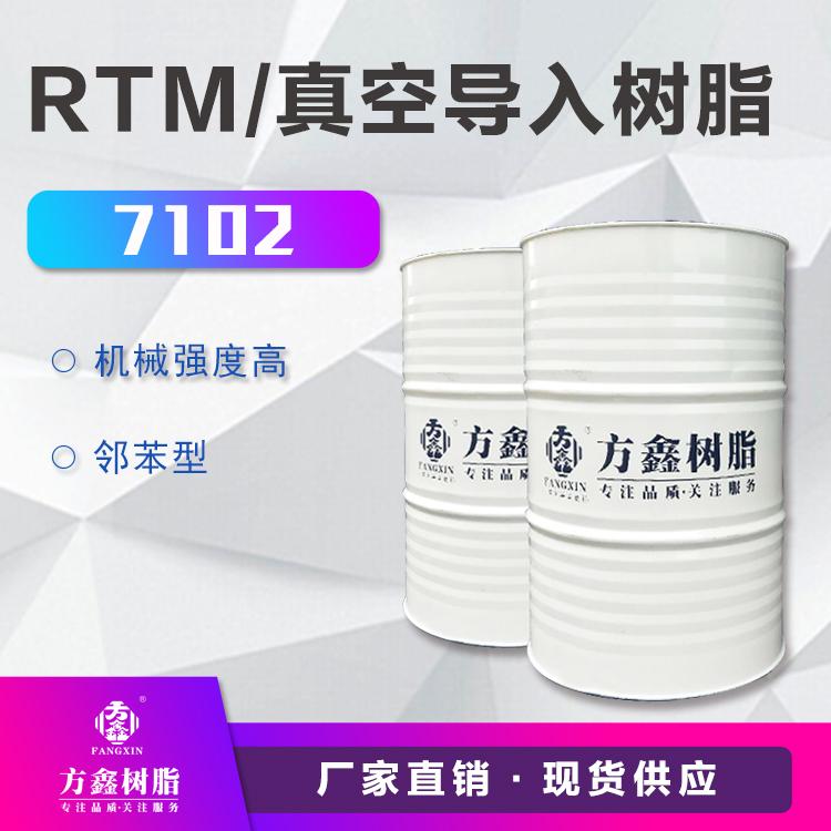 方鑫  FX-7102 RTM/真空导入树脂  价格电议图片