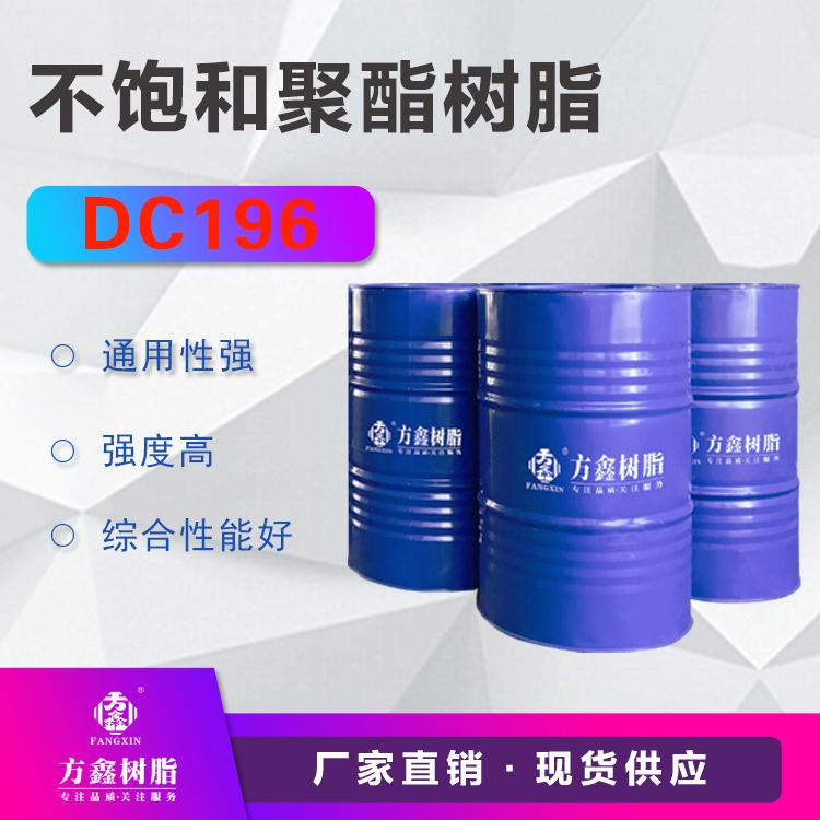 方鑫  FX-DC196不饱和聚酯树脂  用于手糊成型工艺  价格电议图片