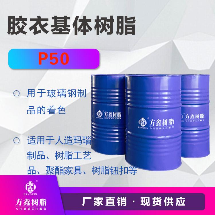 方鑫  FX-P50胶衣基体树脂  用于人造玛瑙制品 玻璃钢工艺品  价格电议图片