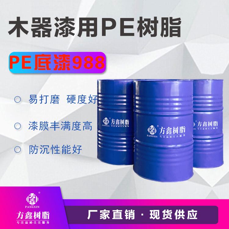 方鑫  FX-988木器漆用PE树脂   用于高档聚酯木器涂料  价格电议图片