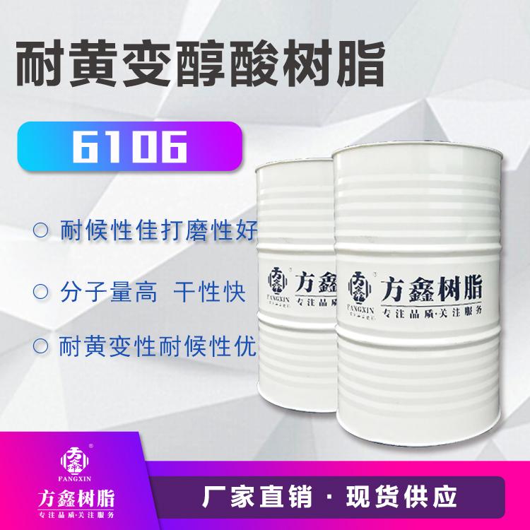 方鑫  FX-6106耐黄变醇酸树脂  用于PU耐黄变哑光面漆  价格电议图片