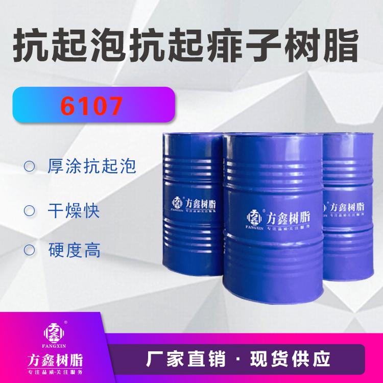 方鑫  FX-6107抗起泡抗起痱子醇酸树脂  价格电议图片