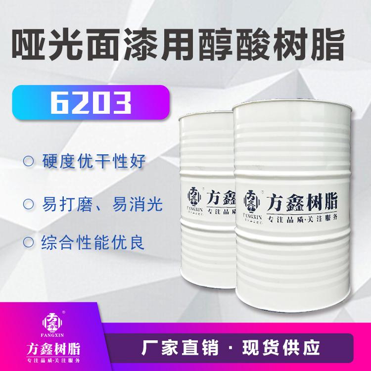 方鑫  FX-6203哑光面漆用醇酸树脂  价格电议图片