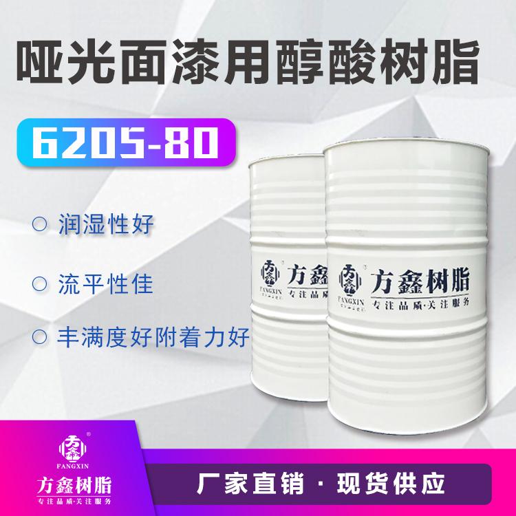 方鑫  FX-6205-80哑光面漆用醇酸树脂  价格电议图片
