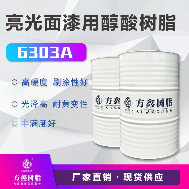 方鑫  FX-6303A亮光面漆用醇酸树脂  价格电议图片