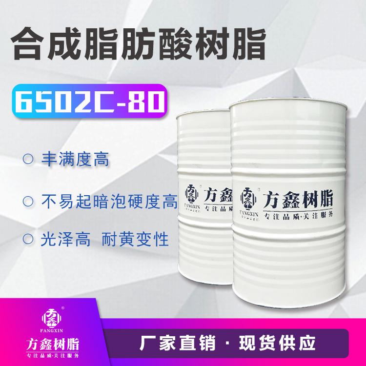 方鑫  FX-6502C-80合成脂肪酸树脂  价格电议图片