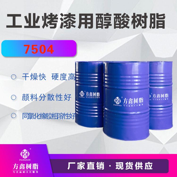 方鑫  FX-7504工业烤漆用醇酸树脂  价格电议图片