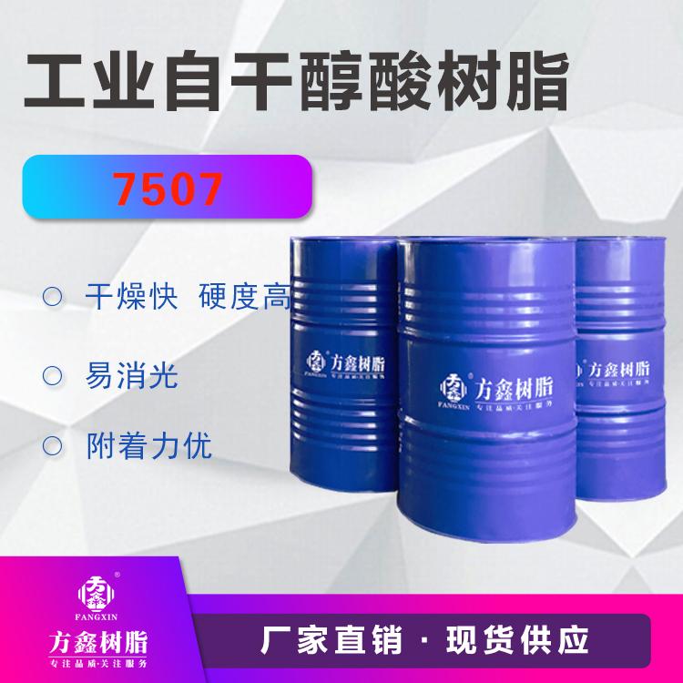方鑫  FX-7507工业自干醇酸树脂  价格电议图片