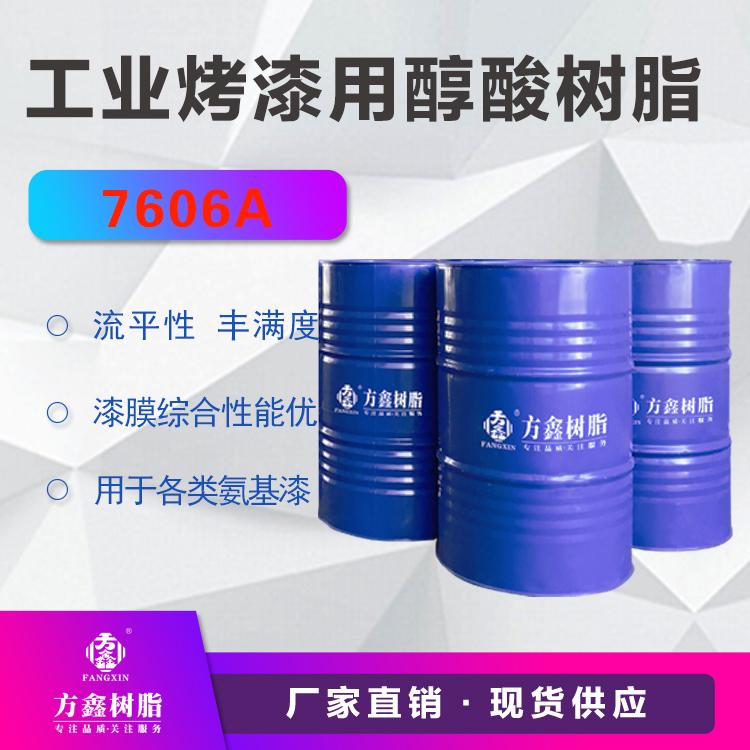 方鑫   FX-7606A工业烤漆用醇酸树脂  价格电议图片