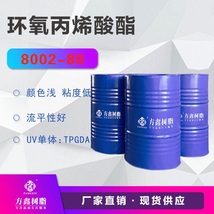 方鑫  FX-8002-80环氧丙烯酸酯  用于UV纸张上光 UV木器漆  价格电议图片