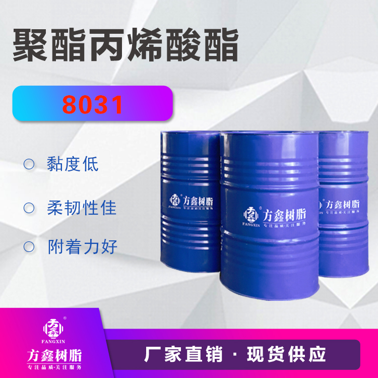 方鑫   FX-8031聚酯丙烯酸酯  用于UV纸张上光 UV木器漆  价格电议图片