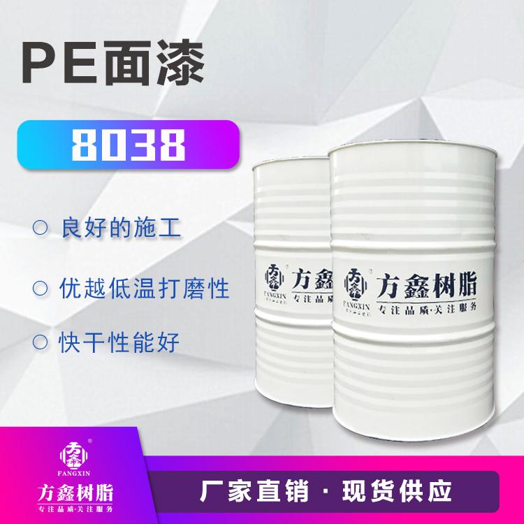 方鑫  FX-8308 PE树脂  用于PE透明底漆 黑白底漆  价格电议图片