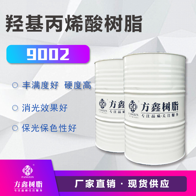方鑫 FX-9002羟基丙烯酸树脂 用于高级木器家具PU哑光面漆 价格电议图片