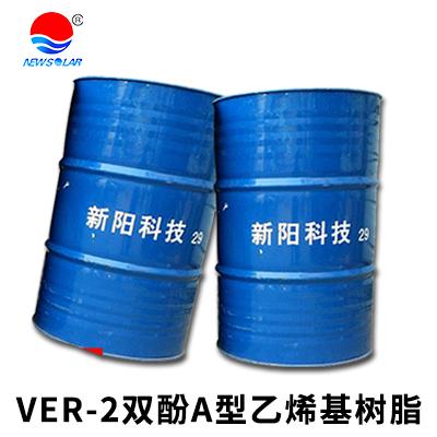 双酚A型 环氧乙烯基树脂 VER-2树脂  价格电议图片
