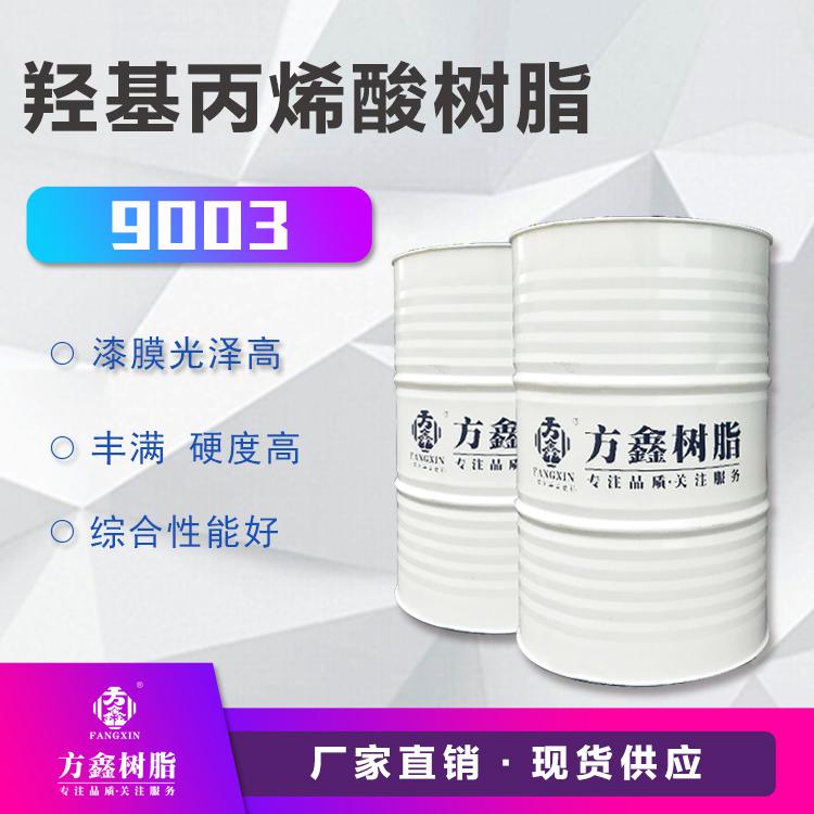方鑫  FX-9003羟基丙烯酸树脂  用于木器PU亮光面漆等  价格电议图片